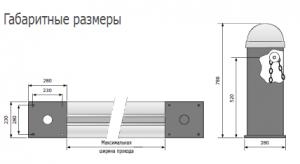 Размеры автоматического цепного парковочного барьера